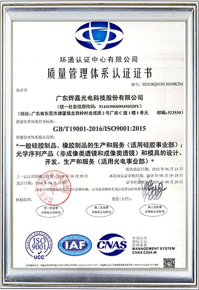 ISO9001 CHN