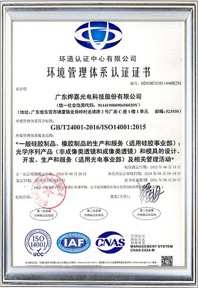 ISO14001 CHN