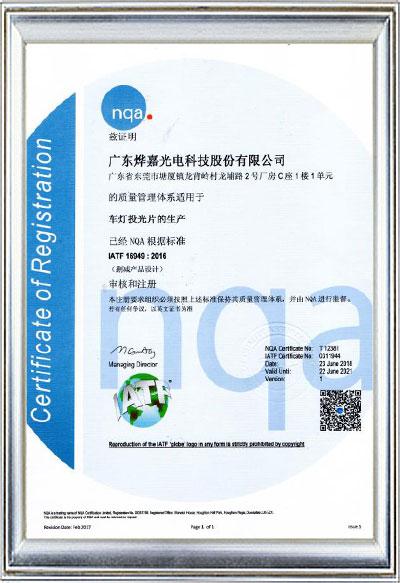 IATF16949 CHN