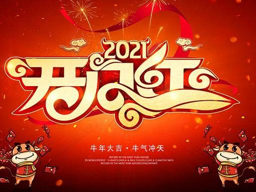 Commencement ceremony after 2021 Spring Festival
